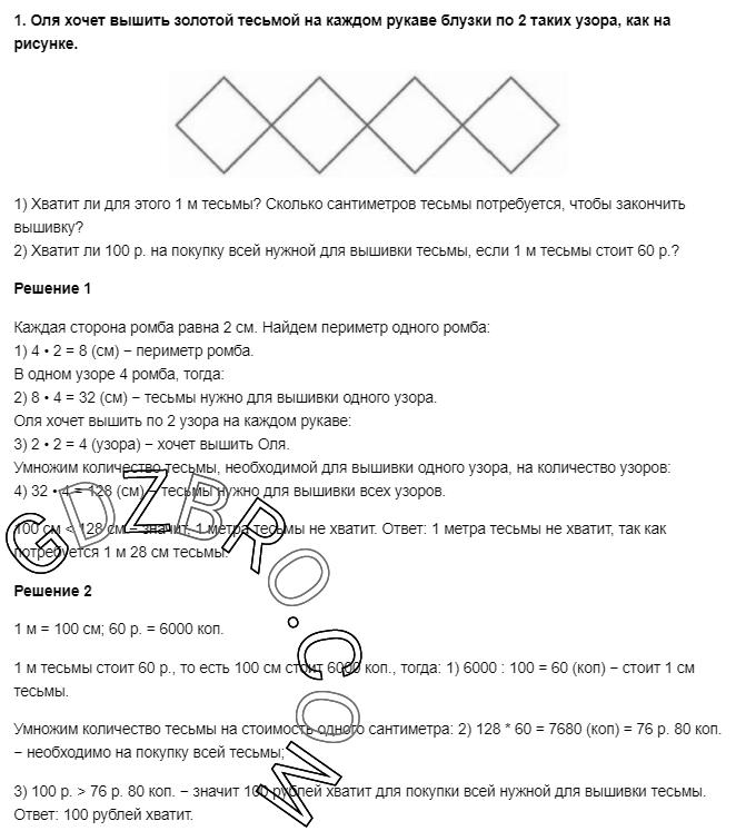 Ответ на странице 28 - 1 ГДЗ по Математике 3 класс Моро, Бантова, Бельтюкова, Часть 1, 2015 - ГДЗ с решением- 1>