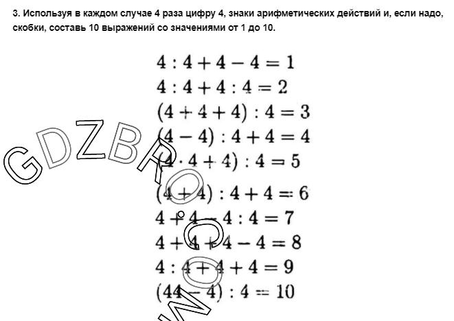 Ответ на странице 28 - 3 ГДЗ по Математике 3 класс Моро, Бантова, Бельтюкова, Часть 1, 2015 - ГДЗ с решением- 1>