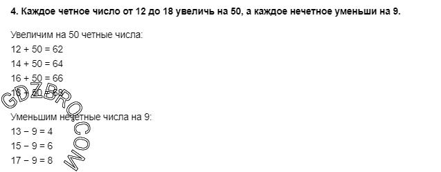 Ответ на странице 29 - 4 ГДЗ по Математике 3 класс Моро, Бантова, Бельтюкова, Часть 1, 2015 - ГДЗ с решением- 1>