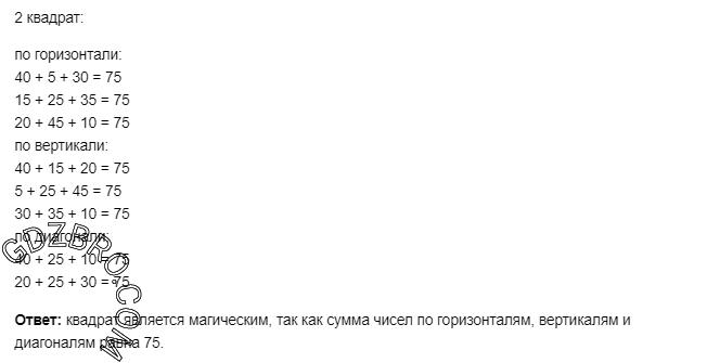 Ответ на странице 29 - 8 ГДЗ по Математике 3 класс Моро, Бантова, Бельтюкова, Часть 1, 2015 - ГДЗ с решением- 2>