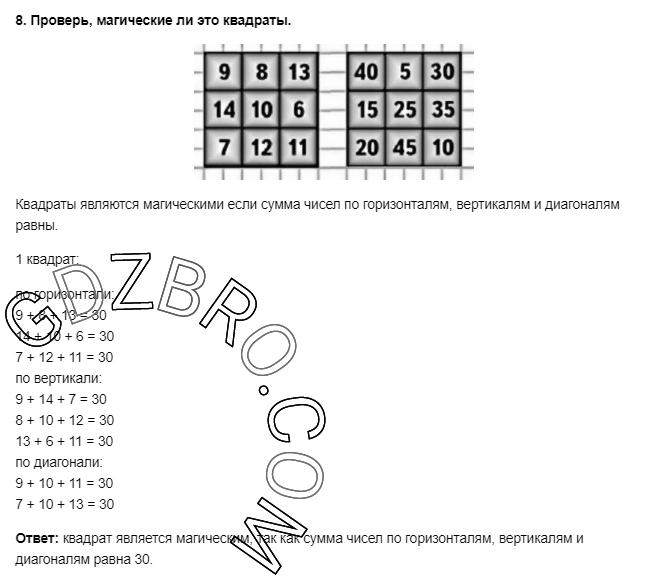 Ответ на странице 29 - 8 ГДЗ по Математике 3 класс Моро, Бантова, Бельтюкова, Часть 1, 2015 - ГДЗ с решением- 1>
