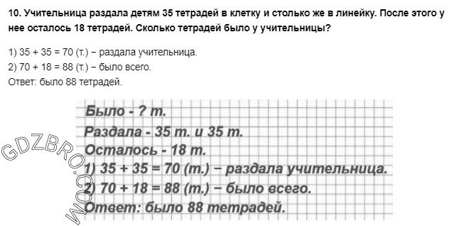 Ответ на странице 30 - 10 ГДЗ по Математике 3 класс Моро, Бантова, Бельтюкова, Часть 1, 2015 - ГДЗ с решением- 1>