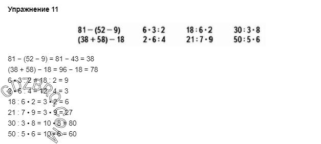 Ответ на странице 30 - 11 ГДЗ по Математике 3 класс Моро, Бантова, Бельтюкова, Часть 1, 2015 - ГДЗ с решением- 1>
