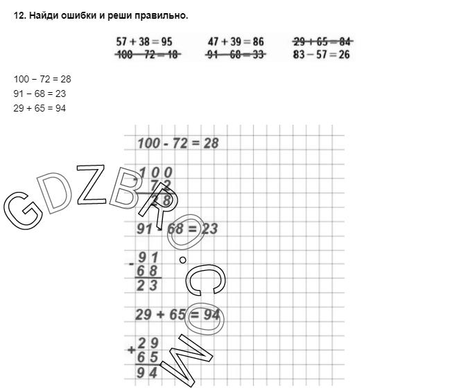 Ответ на странице 30 - 12 ГДЗ по Математике 3 класс Моро, Бантова, Бельтюкова, Часть 1, 2015 - ГДЗ с решением- 1>