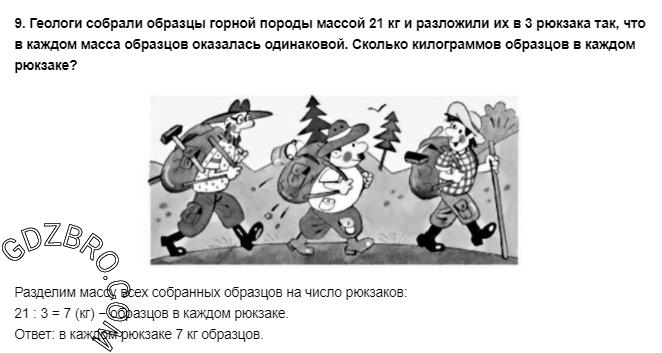 Ответ на странице 30 - 9 ГДЗ по Математике 3 класс Моро, Бантова, Бельтюкова, Часть 1, 2015 - ГДЗ с решением- 1>