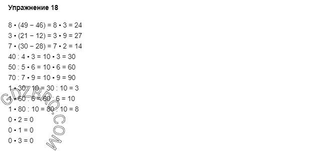 Ответ на странице 31 - 18 ГДЗ по Математике 3 класс Моро, Бантова, Бельтюкова, Часть 1, 2015 - ГДЗ с решением- 1>