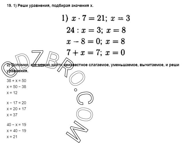 Ответ на странице 31 - 19 ГДЗ по Математике 3 класс Моро, Бантова, Бельтюкова, Часть 1, 2015 - ГДЗ с решением- 1>