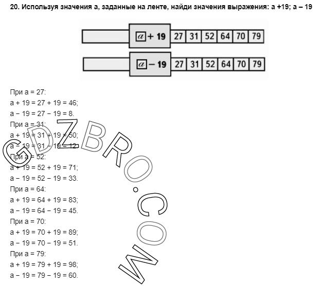 Ответ на странице 31 - 20 ГДЗ по Математике 3 класс Моро, Бантова, Бельтюкова, Часть 1, 2015 - ГДЗ с решением- 1>