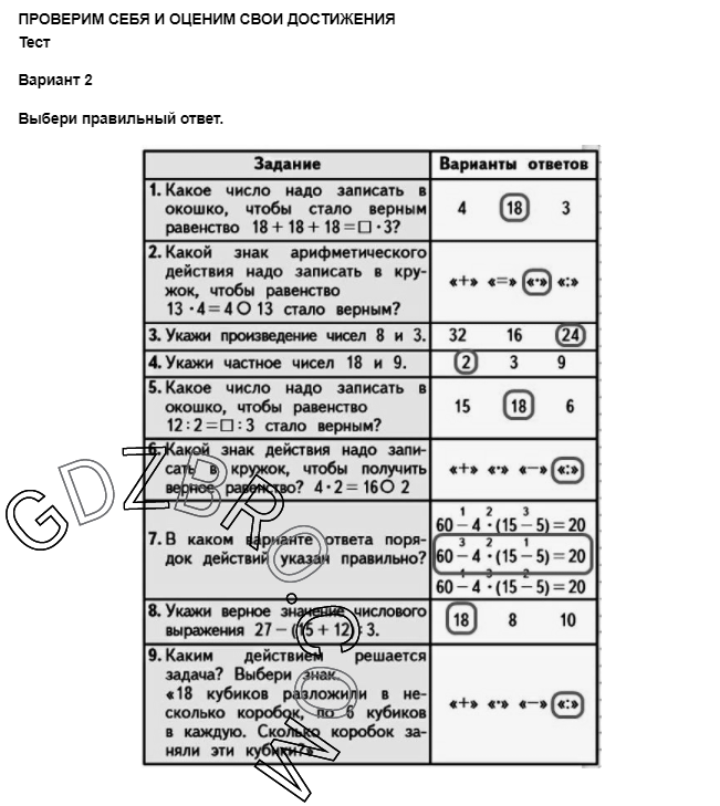Ответ на странице 33 - 1 ГДЗ по Математике 3 класс Моро, Бантова, Бельтюкова, Часть 1, 2015 - ГДЗ с решением- 1>