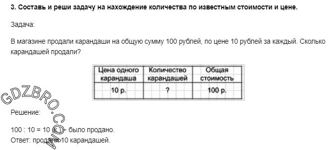 Ответ на странице 34 - 3 ГДЗ по Математике 3 класс Моро, Бантова, Бельтюкова, Часть 1, 2015 - ГДЗ с решением- 1>