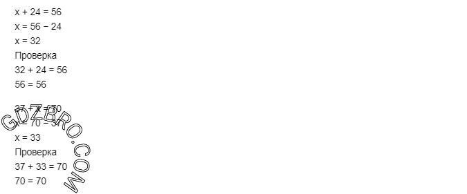 Ответ на странице 34 - 5 ГДЗ по Математике 3 класс Моро, Бантова, Бельтюкова, Часть 1, 2015 - ГДЗ с решением- 2>