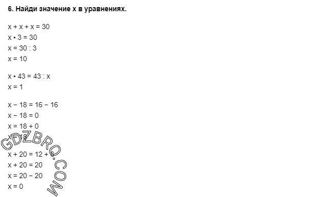 Ответ на странице 34 - 6 ГДЗ по Математике 3 класс Моро, Бантова, Бельтюкова, Часть 1, 2015 - ГДЗ с решением- 1>