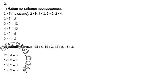 Ответ на странице 35 - 2 ГДЗ по Математике 3 класс Моро, Бантова, Бельтюкова, Часть 1, 2015 - ГДЗ с решением- 1>