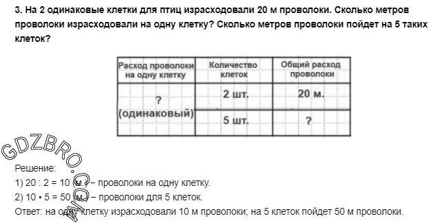 Ответ на странице 35 - 3 ГДЗ по Математике 3 класс Моро, Бантова, Бельтюкова, Часть 1, 2015 - ГДЗ с решением- 1>