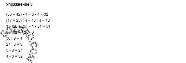 Ответ на странице 35 - 5 ГДЗ по Математике 3 класс Моро, Бантова, Бельтюкова, Часть 1, 2015 - ГДЗ с решением- 1>
