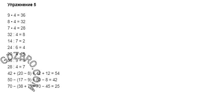 Ответ на странице 36 - 5 ГДЗ по Математике 3 класс Моро, Бантова, Бельтюкова, Часть 1, 2015 - ГДЗ с решением- 1>