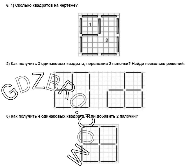 Ответ на странице 36 - 6 ГДЗ по Математике 3 класс Моро, Бантова, Бельтюкова, Часть 1, 2015 - ГДЗ с решением- 1>