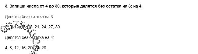Ответ на странице 37 - 3 ГДЗ по Математике 3 класс Моро, Бантова, Бельтюкова, Часть 1, 2015 - ГДЗ с решением- 1>