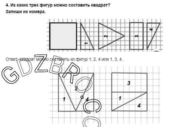 Ответ на странице 37 - 4 ГДЗ по Математике 3 класс Моро, Бантова, Бельтюкова, Часть 1, 2015 - ГДЗ с решением- 1>