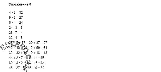 Ответ на странице 37 - 5 ГДЗ по Математике 3 класс Моро, Бантова, Бельтюкова, Часть 1, 2015 - ГДЗ с решением- 1>