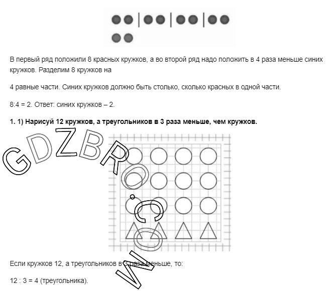 Ответ на странице 38 - 1 ГДЗ по Математике 3 класс Моро, Бантова, Бельтюкова, Часть 1, 2015 - ГДЗ с решением- 1>