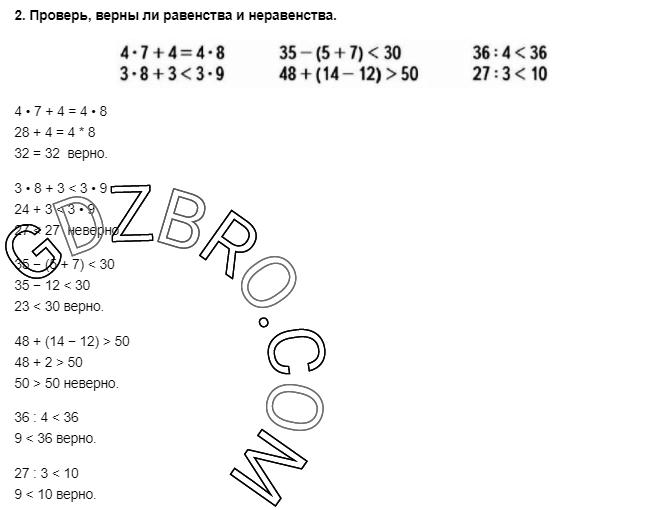 Ответ на странице 38 - 2 ГДЗ по Математике 3 класс Моро, Бантова, Бельтюкова, Часть 1, 2015 - ГДЗ с решением- 1>