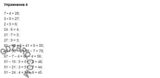 Ответ на странице 38 - 4 ГДЗ по Математике 3 класс Моро, Бантова, Бельтюкова, Часть 1, 2015 - ГДЗ с решением- 1>
