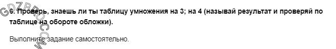 Ответ на странице 38 - 6 ГДЗ по Математике 3 класс Моро, Бантова, Бельтюкова, Часть 1, 2015 - ГДЗ с решением- 1>