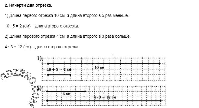 Ответ на странице 39 - 2 ГДЗ по Математике 3 класс Моро, Бантова, Бельтюкова, Часть 1, 2015 - ГДЗ с решением- 1>