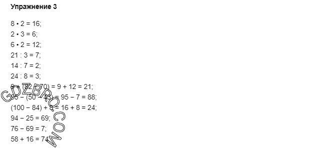 Ответ на странице 39 - 3 ГДЗ по Математике 3 класс Моро, Бантова, Бельтюкова, Часть 1, 2015 - ГДЗ с решением- 1>