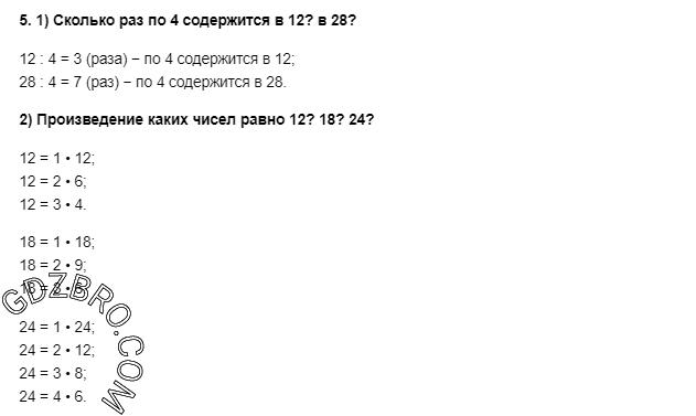 Ответ на странице 39 - 5 ГДЗ по Математике 3 класс Моро, Бантова, Бельтюкова, Часть 1, 2015 - ГДЗ с решением- 1>