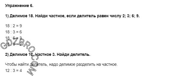 Ответ на странице 39 - 6 ГДЗ по Математике 3 класс Моро, Бантова, Бельтюкова, Часть 1, 2015 - ГДЗ с решением- 1>