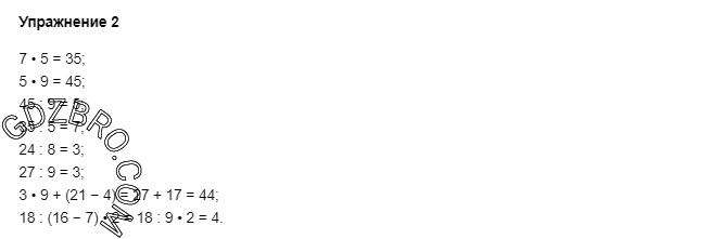 Ответ на странице 40 - 2 ГДЗ по Математике 3 класс Моро, Бантова, Бельтюкова, Часть 1, 2015 - ГДЗ с решением- 1>