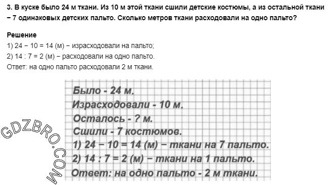 Ответ на странице 40 - 3 ГДЗ по Математике 3 класс Моро, Бантова, Бельтюкова, Часть 1, 2015 - ГДЗ с решением- 1>