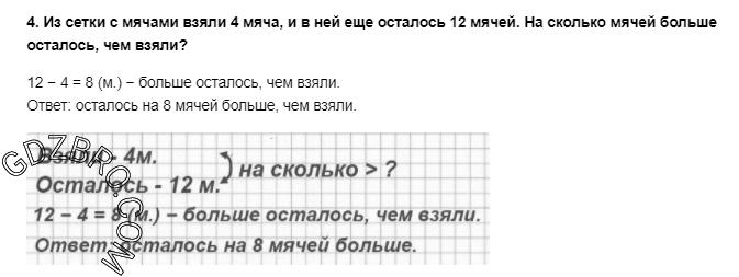 Ответ на странице 40 - 4 ГДЗ по Математике 3 класс Моро, Бантова, Бельтюкова, Часть 1, 2015 - ГДЗ с решением- 1>