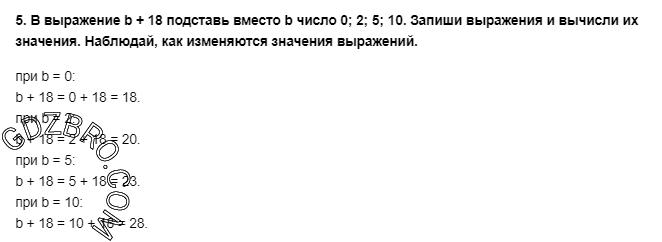 Ответ на странице 40 - 5 ГДЗ по Математике 3 класс Моро, Бантова, Бельтюкова, Часть 1, 2015 - ГДЗ с решением- 1>