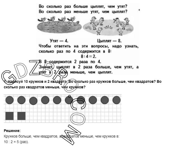 Ответ на странице 41 - 1 ГДЗ по Математике 3 класс Моро, Бантова, Бельтюкова, Часть 1, 2015 - ГДЗ с решением- 1>