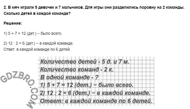 Ответ на странице 41 - 2 ГДЗ по Математике 3 класс Моро, Бантова, Бельтюкова, Часть 1, 2015 - ГДЗ с решением- 1>