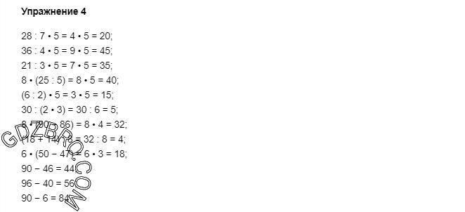 Ответ на странице 41 - 4 ГДЗ по Математике 3 класс Моро, Бантова, Бельтюкова, Часть 1, 2015 - ГДЗ с решением- 1>