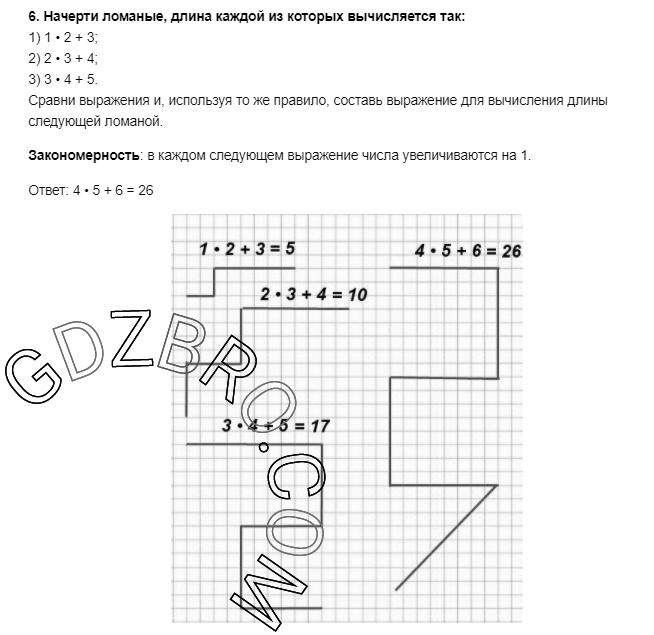 Ответ на странице 41 - 6 ГДЗ по Математике 3 класс Моро, Бантова, Бельтюкова, Часть 1, 2015 - ГДЗ с решением- 1>