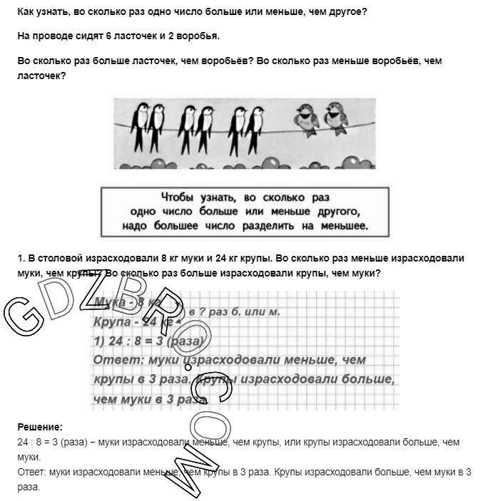 Ответ на странице 42 - 1 ГДЗ по Математике 3 класс Моро, Бантова, Бельтюкова, Часть 1, 2015 - ГДЗ с решением- 1>