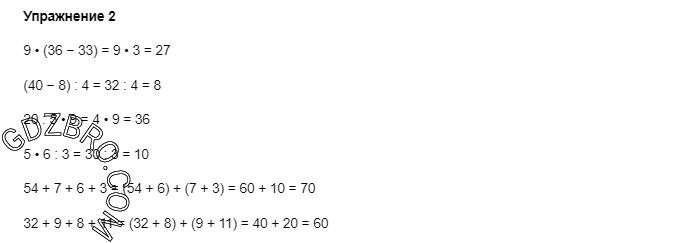 Ответ на странице 42 - 2 ГДЗ по Математике 3 класс Моро, Бантова, Бельтюкова, Часть 1, 2015 - ГДЗ с решением- 1>
