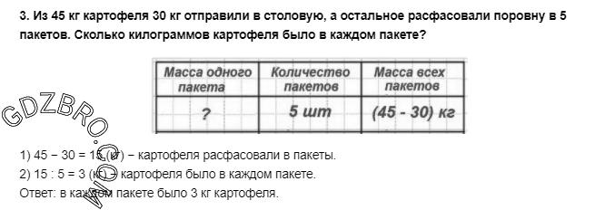 Ответ на странице 42 - 3 ГДЗ по Математике 3 класс Моро, Бантова, Бельтюкова, Часть 1, 2015 - ГДЗ с решением- 1>