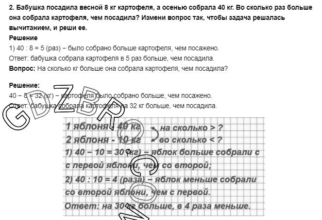 Ответ на странице 43 - 2 ГДЗ по Математике 3 класс Моро, Бантова, Бельтюкова, Часть 1, 2015 - ГДЗ с решением- 1>