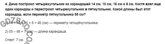 Ответ на странице 43 - 4 ГДЗ по Математике 3 класс Моро, Бантова, Бельтюкова, Часть 1, 2015 - ГДЗ с решением- 1>