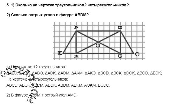 Ответ на странице 43 - 5 ГДЗ по Математике 3 класс Моро, Бантова, Бельтюкова, Часть 1, 2015 - ГДЗ с решением- 1>