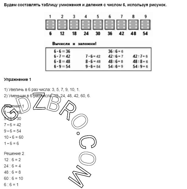 Ответ на странице 44 - 1 ГДЗ по Математике 3 класс Моро, Бантова, Бельтюкова, Часть 1, 2015 - ГДЗ с решением- 1>