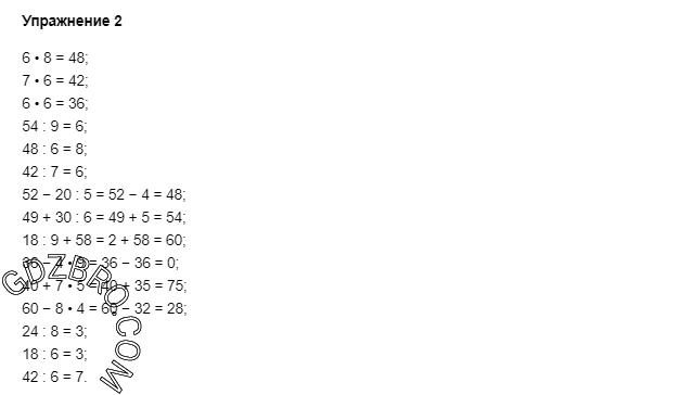 Ответ на странице 44 - 2 ГДЗ по Математике 3 класс Моро, Бантова, Бельтюкова, Часть 1, 2015 - ГДЗ с решением- 1>