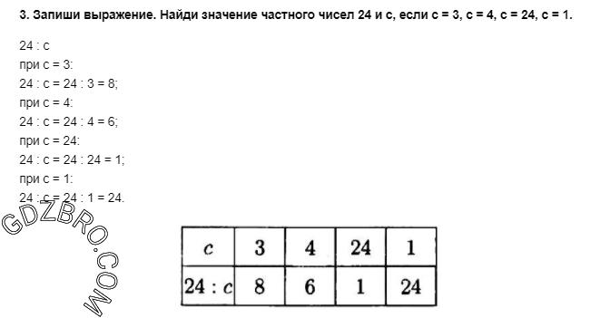 Ответ на странице 44 - 3 ГДЗ по Математике 3 класс Моро, Бантова, Бельтюкова, Часть 1, 2015 - ГДЗ с решением- 1>