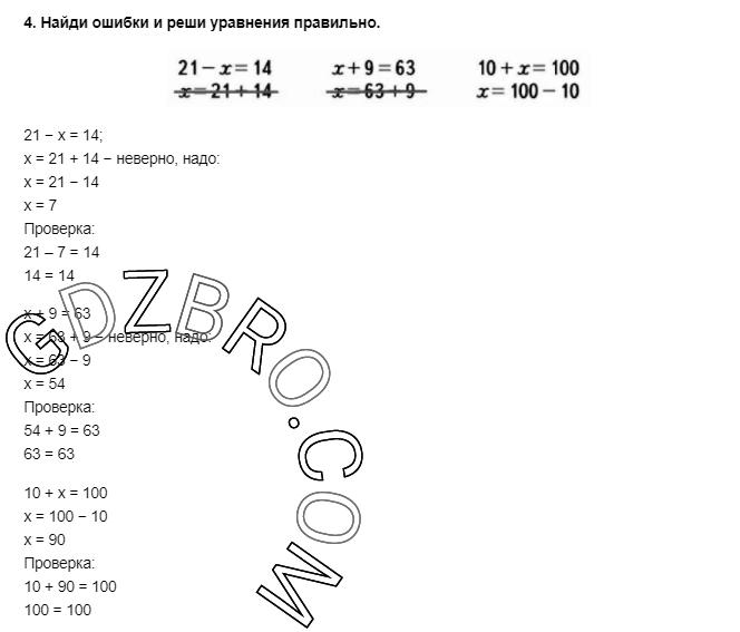Ответ на странице 44 - 4 ГДЗ по Математике 3 класс Моро, Бантова, Бельтюкова, Часть 1, 2015 - ГДЗ с решением- 1>